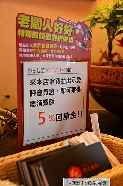 禧太炭火燒肉 (25)