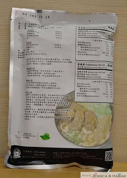 『元氣廚房』 (5)
