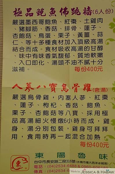 【東陽食品行】 (14)