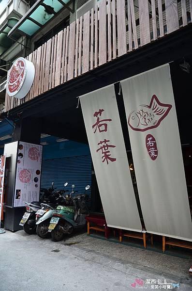 若葉鯛魚燒 (2)