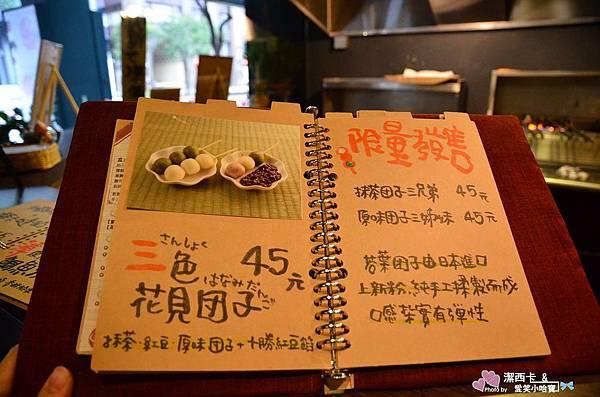 若葉鯛魚燒 (12)