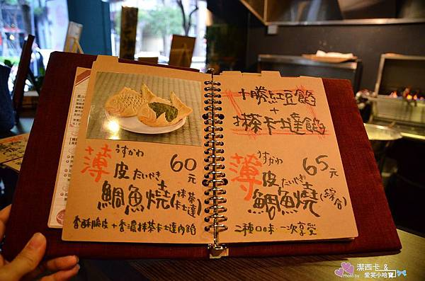 若葉鯛魚燒 (13)