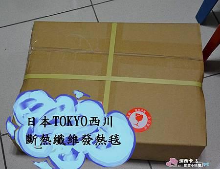 日本TOKYO西川 斷熱纖維發熱毯 (1).jpg