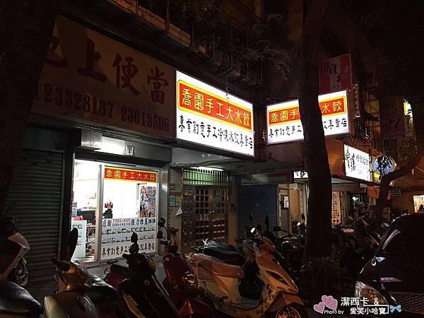 喬園手工水餃 (1).jpg