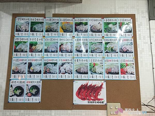 喬園手工水餃 (5).jpg