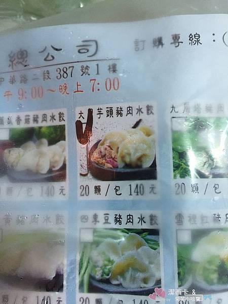 喬園手工水餃 (55).jpg
