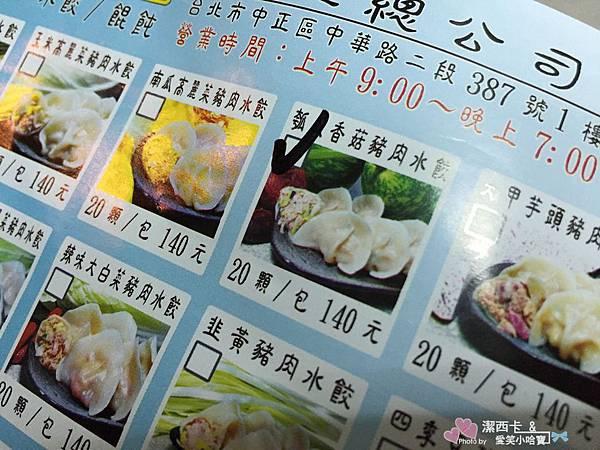 喬園手工水餃 (59).jpg