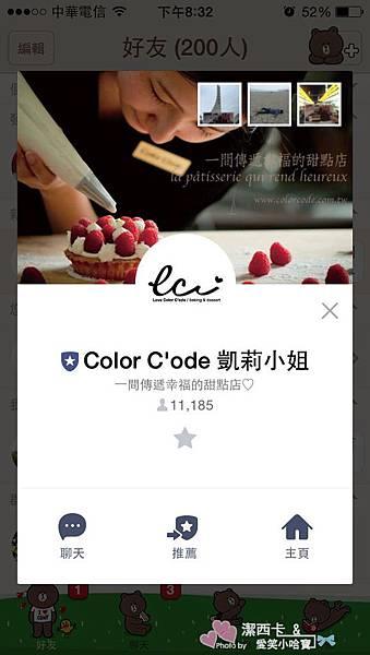 color c'ode凱莉小姐 (3).jpg