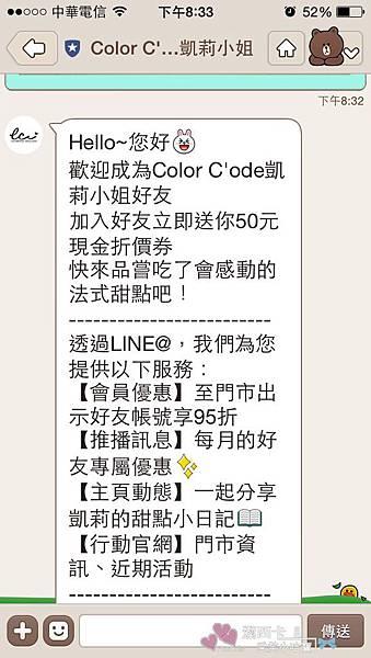 color c'ode凱莉小姐 (5).jpg