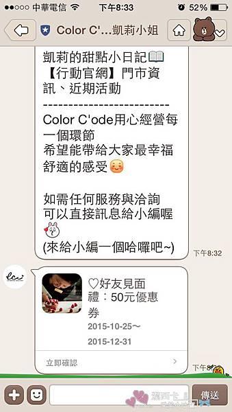 color c'ode凱莉小姐 (6).jpg
