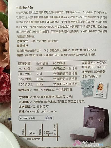 color c'ode凱莉小姐 (62).jpg