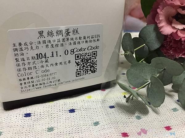 color c'ode凱莉小姐 (81).jpg