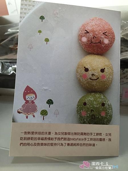 Babyface手工餅乾 (36).jpg