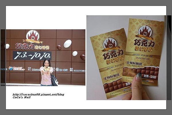 巧克力展。全記錄
