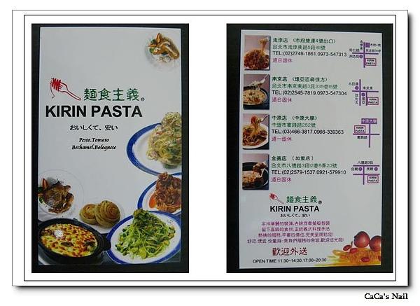 麵食主義KIRIN PASTA(南京店)~名片