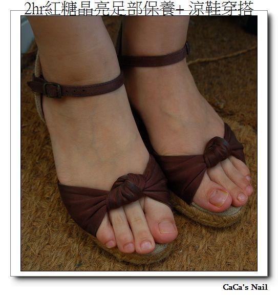2hr紅糖晶亮修護足部保養後+涼鞋穿搭
