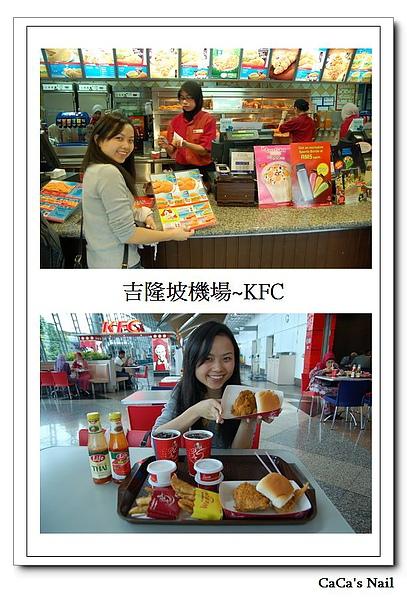 吉隆坡機場KFC