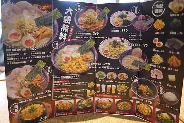 屯京menu