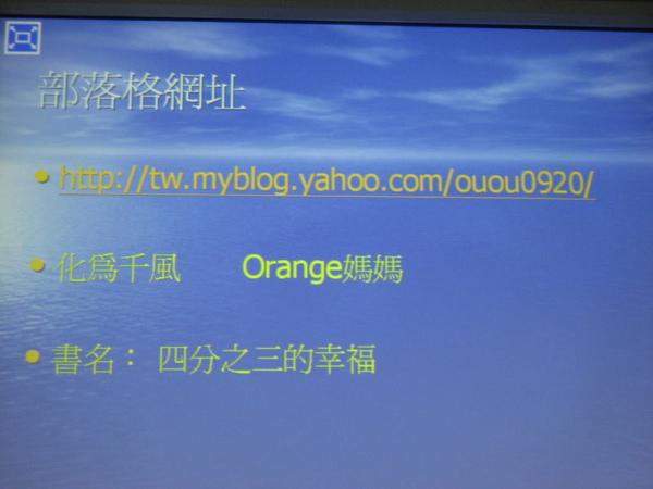 980116親職講座3-Orange媽媽的部落格.jpg