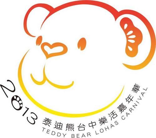 2013台中泰迪熊展覽