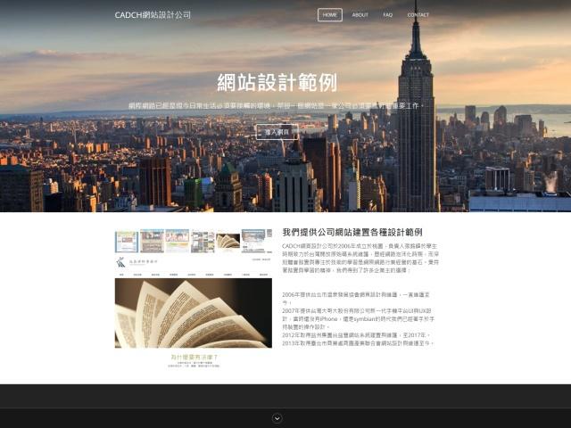 CADCH網站設計