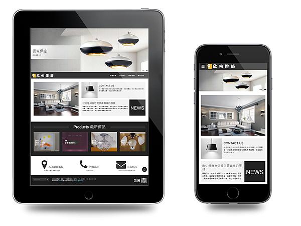 yulight_com_tw_responsive_web_design.png