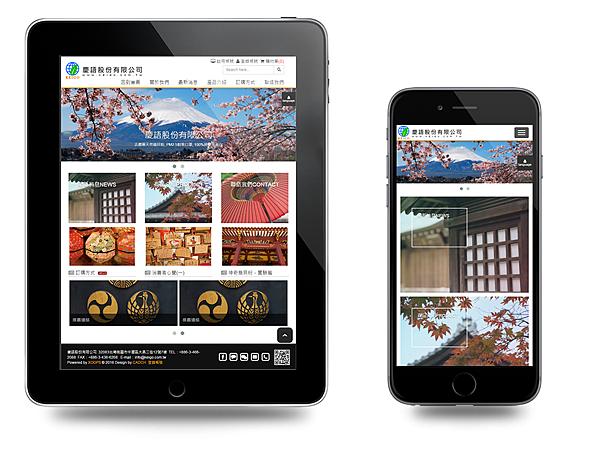 keigo_com_tw_responsive_web_design.png