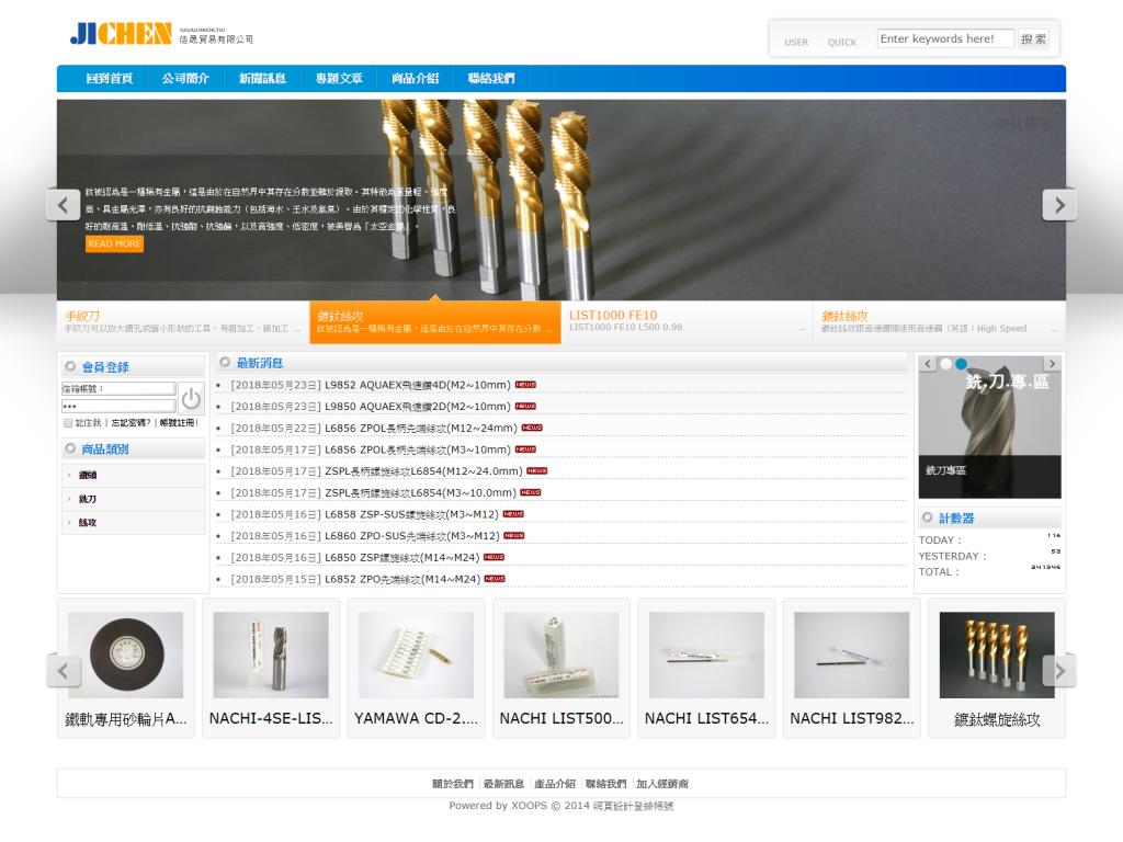佶晟貿易有限公司五金類網站設計