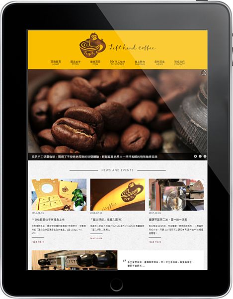 我們公司設計左手咖啡網站,希望能讓網友看見左手咖啡的故事。