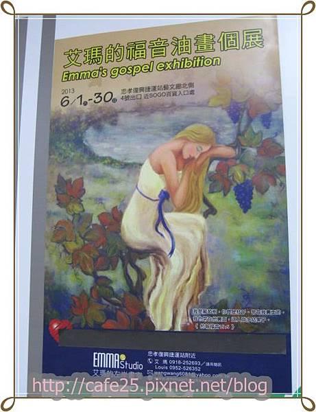 艾瑪2013福音畫展