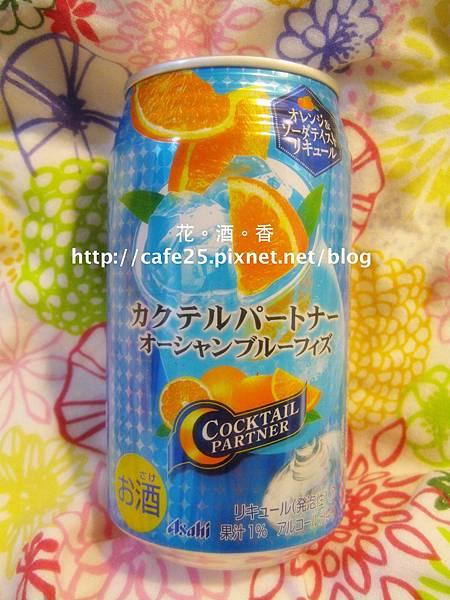 【Asahi】調情聖手雞尾酒藍色海洋