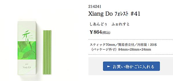 【松榮堂】Xiang Do 森林