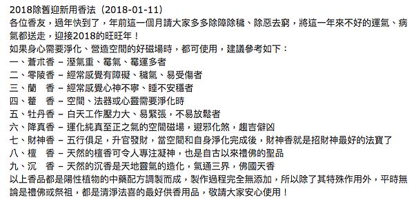 【施金玉沐香齋】沉香、檀香、中藥養生香品綜合版