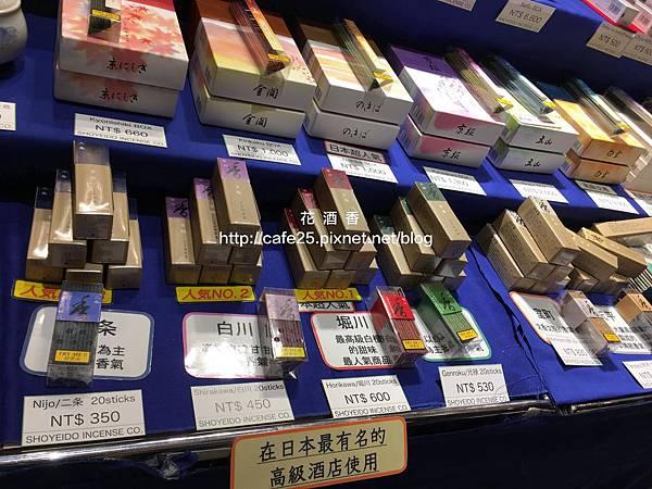 松榮堂在台北快閃