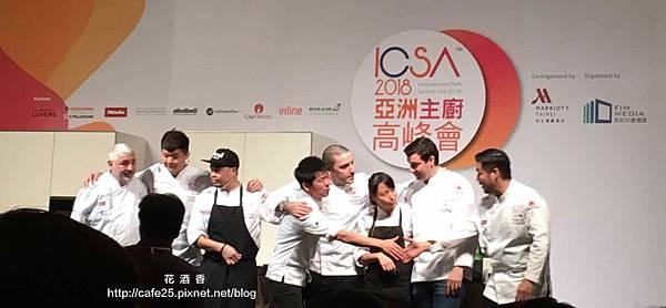ICSA 2018 亞洲主廚高峰論壇。甜點論壇