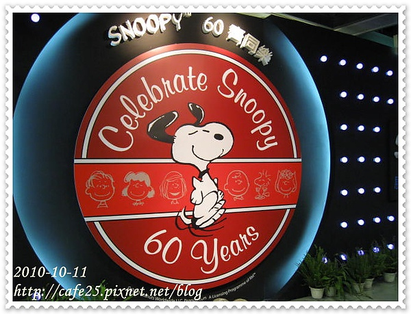 Snoopy來啦~60年巡迴展
