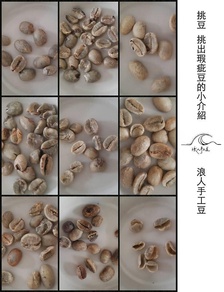 瑕疵豆的影響