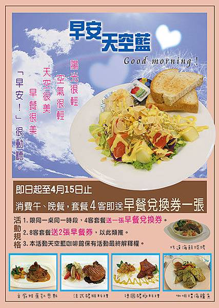 至4/15日,四客午晚餐套餐送早餐一客