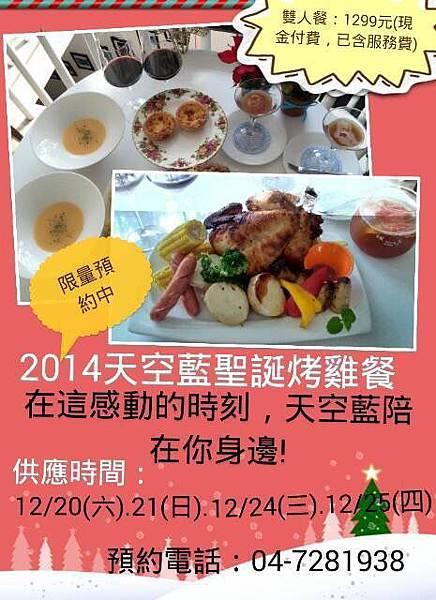 2014聖誕套餐