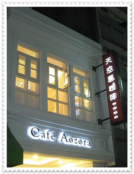 CAFE AOZORA