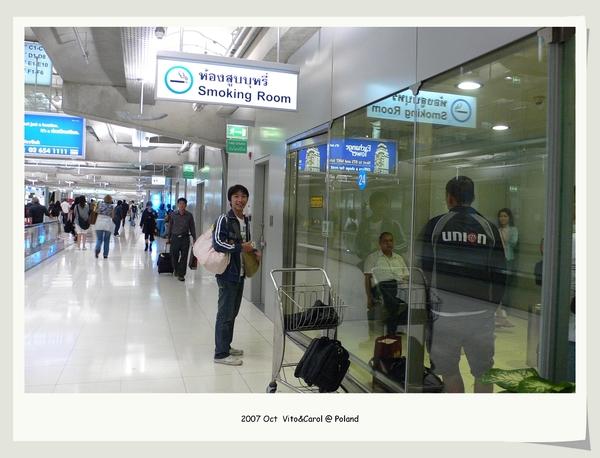 不管到哪個機場都忙著找吸菸室