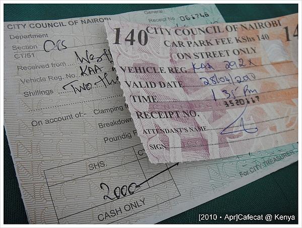 罰單和停車費