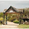 我們的旅館Lake Nakuru Lodge
