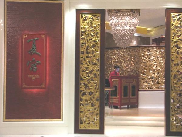 11296242:香港香格里拉-夏宮