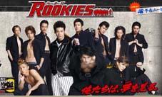 Rookie 1.jpg