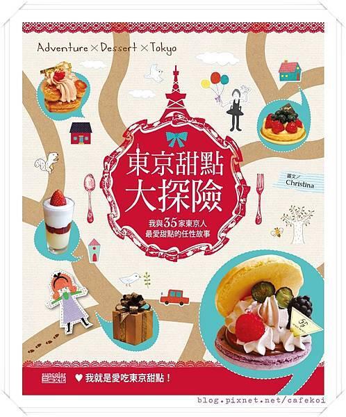 東京甜點大探險 - 封面.jpg