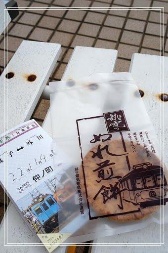 銚子7.jpg