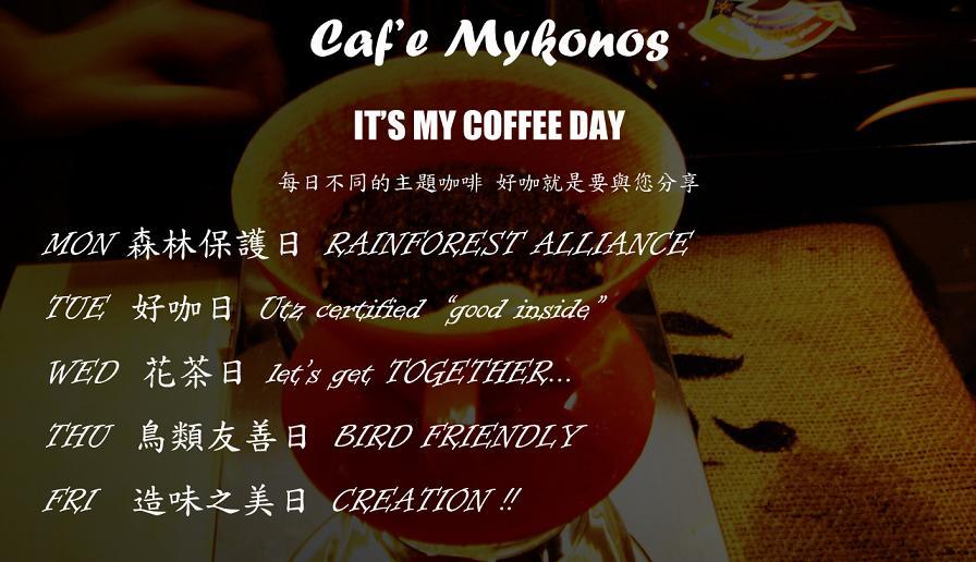咖啡主題日.jpg