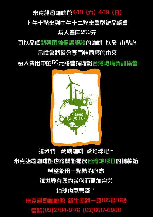 台灣地球日品嚐會(small).JPG
