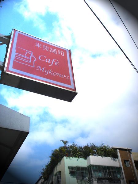 米克諾司的天空.jpg
